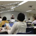 高橋政史さんの「読書会」がすごい!