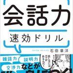 9月発売の新刊は初のマンガ付き!