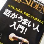 雑誌「プレジデント」に載りました!