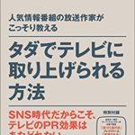 新刊『タダでテレビに取り上げられる方法』が発売されました!